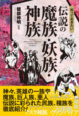 知っておきたい 伝説の魔族・妖族・神族-電子書籍