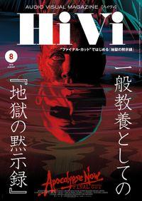 HiVi (ハイヴィ) 2020年 8月号