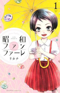 昭和ファンファーレ(1)-電子書籍