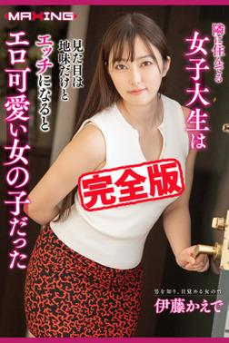 【完全版】隣に住んでる女子大生は見た目は地味だけどエッチになるとエロ可愛い女の子だった / 伊藤かえで-電子書籍