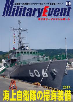 海上自衛隊の掃海装備2017-電子書籍