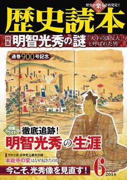 歴史読本2014年6月号電子特別版「明智光秀の謎」-電子書籍