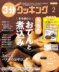 【日本テレビ】3分クッキング 2021年2月号