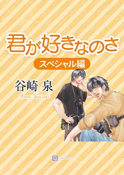 君が好きなのさ〈スペシャル編〉-電子書籍