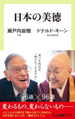 日本の美徳-電子書籍