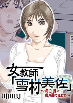 女教師「雪村美佐」~肉○器に成り果てるまで~-電子書籍