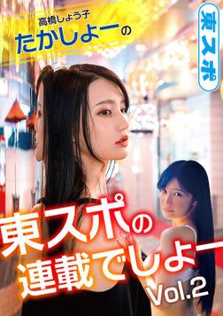 高橋しょう子 たかしょーの 東スポの連載でしょー Vol.2-電子書籍