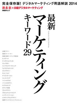 最新マーケティングキーワード29-電子書籍