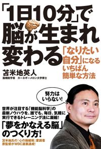 Dr.苫米地シリーズ