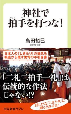 神社で拍手を打つな! 日本の「しきたり」のウソ・ホント-電子書籍