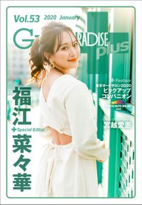GALS PARADISE plus Vol.53 2020 January