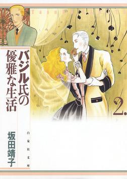 バジル氏の優雅な生活 2巻-電子書籍