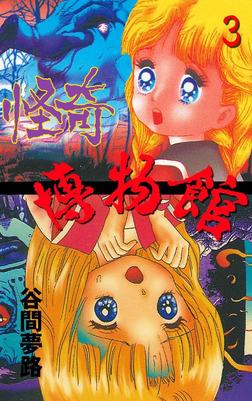 YUMEJIの怪奇博物館 3-電子書籍