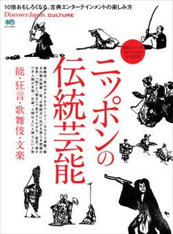 Discover Japan_CULTURE ニッポンの伝統芸能 能・狂言・歌舞伎・文楽-電子書籍