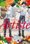 Artiste 1巻
