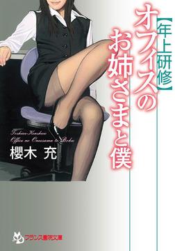 【年上研修】オフィスのお姉さまと僕-電子書籍