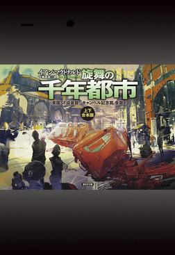 旋舞の千年都市(上下合本版)-電子書籍