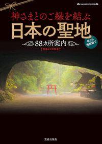 神さまとのご縁を結ぶ日本の聖地88カ所案内(サクラBooks)