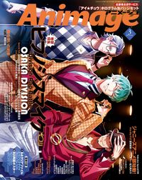 Animage 2021年3月号
