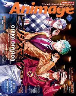 Animage 2021年3月号-電子書籍