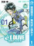 エルドライブ【elDLIVE】【期間限定無料】 1