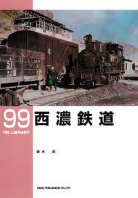 西濃鉄道(RM LIBRARY)