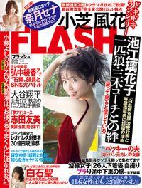 週刊FLASH(フラッシュ) 2019年3月5日号(1504号)