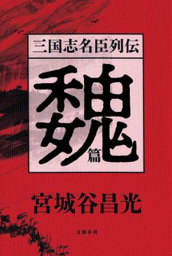 三国志名臣列伝 魏篇-電子書籍