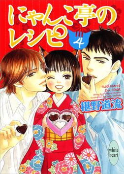 にゃんこ亭のレシピ4-電子書籍