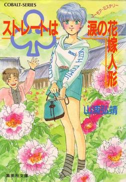 【シリーズ】クラブストレートは涙の花嫁人形-電子書籍