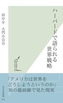 ハーバードで語られる世界戦略-電子書籍