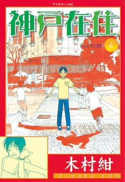 神戸在住(4)-電子書籍