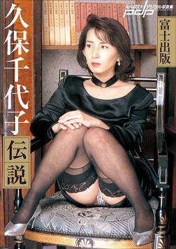 富士出版 久保千代子伝説-電子書籍