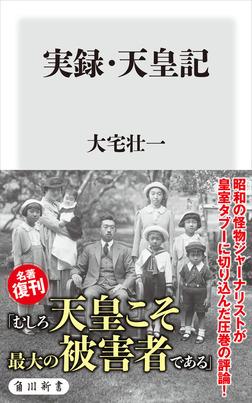 実録・天皇記-電子書籍