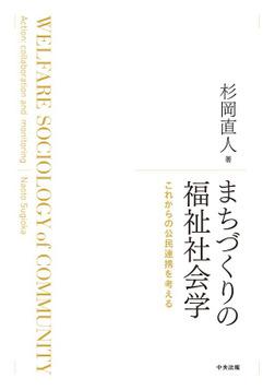 まちづくりの福祉社会学 ―これからの公民連携を考える-電子書籍
