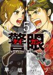 警眼-ケイガン-(5)