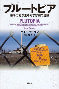 プルートピア 原子力村が生みだす悲劇の連鎖-電子書籍