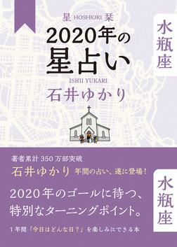 星栞 2020年の星占い 水瓶座-電子書籍