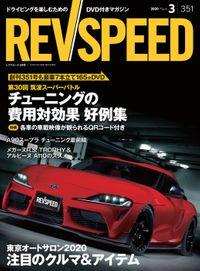 REV SPEED 2020年3月号