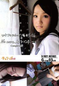 オフィシャル海賊版 No more AVドロボー! Complete版