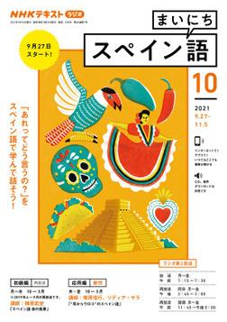 NHKラジオ まいにちスペイン語 2021年10月号-電子書籍