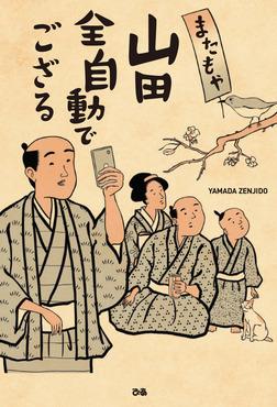 またもや山田全自動でござる-電子書籍