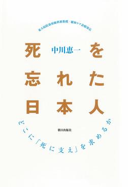 死を忘れた日本人 : どこに「死に支え」を求めるか-電子書籍