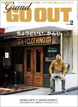 GO OUT特別編集 GRAND GO OUT Vol.2-電子書籍