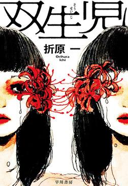 双生児-電子書籍