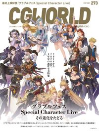CGWORLD 2021年5月号 vol.273 (特集:「グラブルフェス Special Character Live」その進化をたどる)