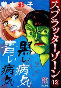 スプラッターゾーン(分冊版) 【第13話】
