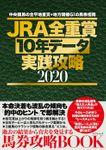 JRA全重賞10年データ実践攻略2020