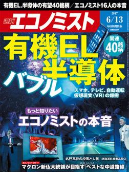 週刊エコノミスト (シュウカンエコノミスト) 2017年06月13日号-電子書籍