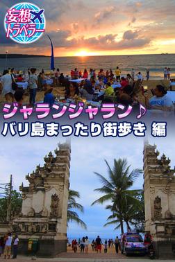 妄想トラベラー ジャランジャラン♪バリ島まったり街歩き 編-電子書籍